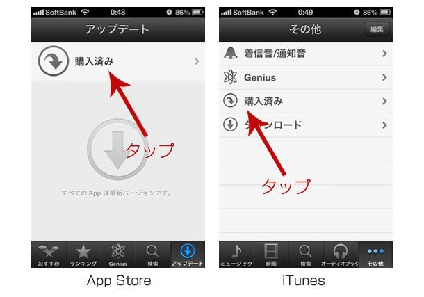 App+itunes