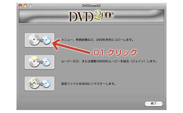 DVD2oneX2 ui1