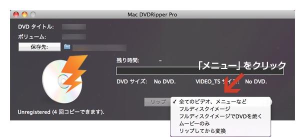 Mac DVDRipper Pro UI 03