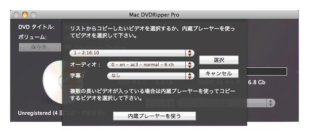 Mac DVDRipper Pro UI 08