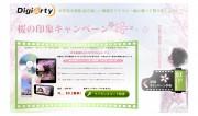 MacX DVD Ripper Pro キャンペーン