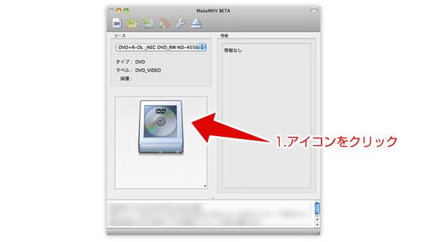 MakeMKVの使い方 | Mac×Apps