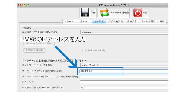 PS3 Media Server ui2