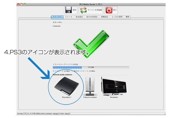 PS3 Media Server ui4