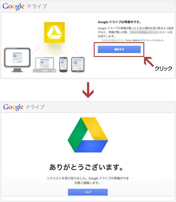 googledrive info 01